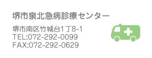 堺市泉北急病診療センター