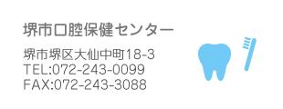 堺市口腔保健センター