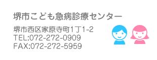 堺市こども急病診療センター